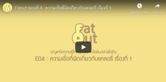 E04/ ตอนที่ 4 : ความเชื่อที่ผิดเกี่ยวกับแคลอรี่ เรื่องที่ 1 Calorie ที่กินเข้าไป - แคลอรี่ที่ใช้ออกไป = น้ำหนักไขมันที่ลดลง/เพิ่มขึ้น