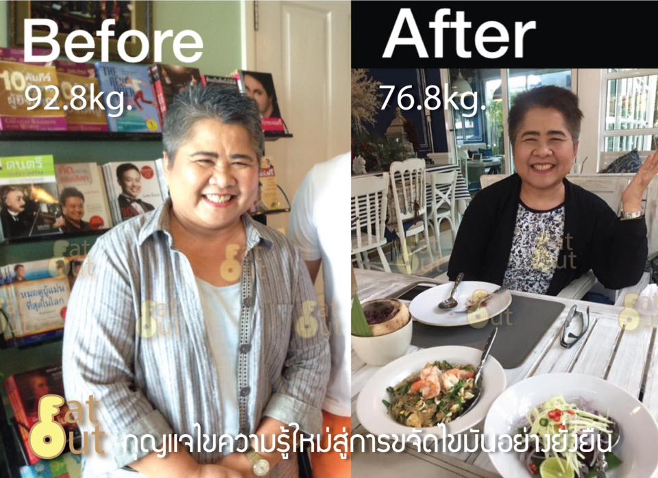 Before and After พี่ปุ๋ม