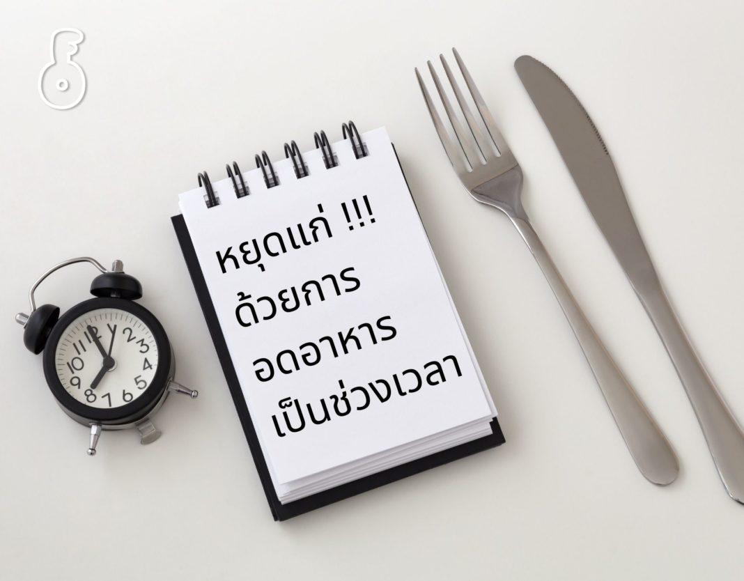 หยุดแก่ !!! ด้วยการอดอาหารเป็นช่วงเวลา
