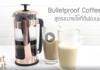 กาแฟ Bulletproof สูตรชงง่ายใช้ที่ตีฟองนม ไม่ต้องใช้เครื่องปั่น