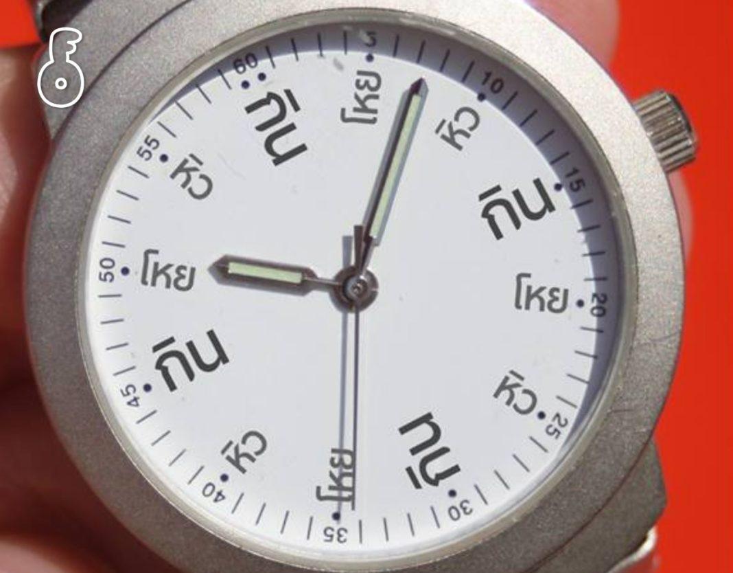 นาฬิกาของคนชอบกินแป้งและน้ำตาลสูงๆ