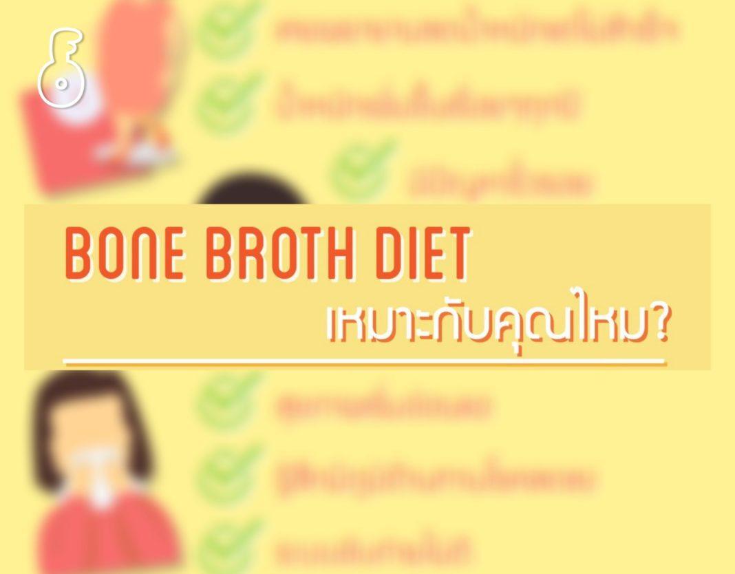 Bone Broth Diet