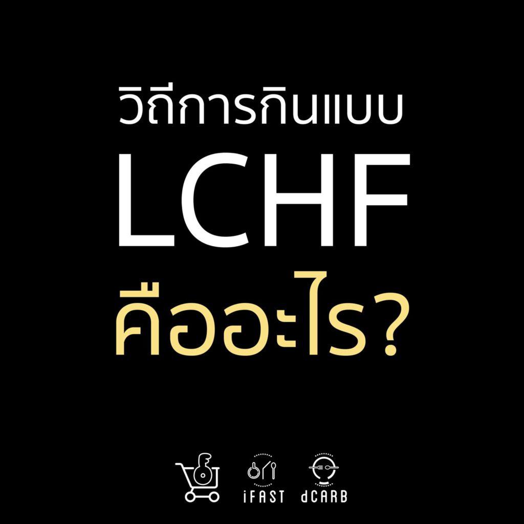 LCHF คืออะไร 1