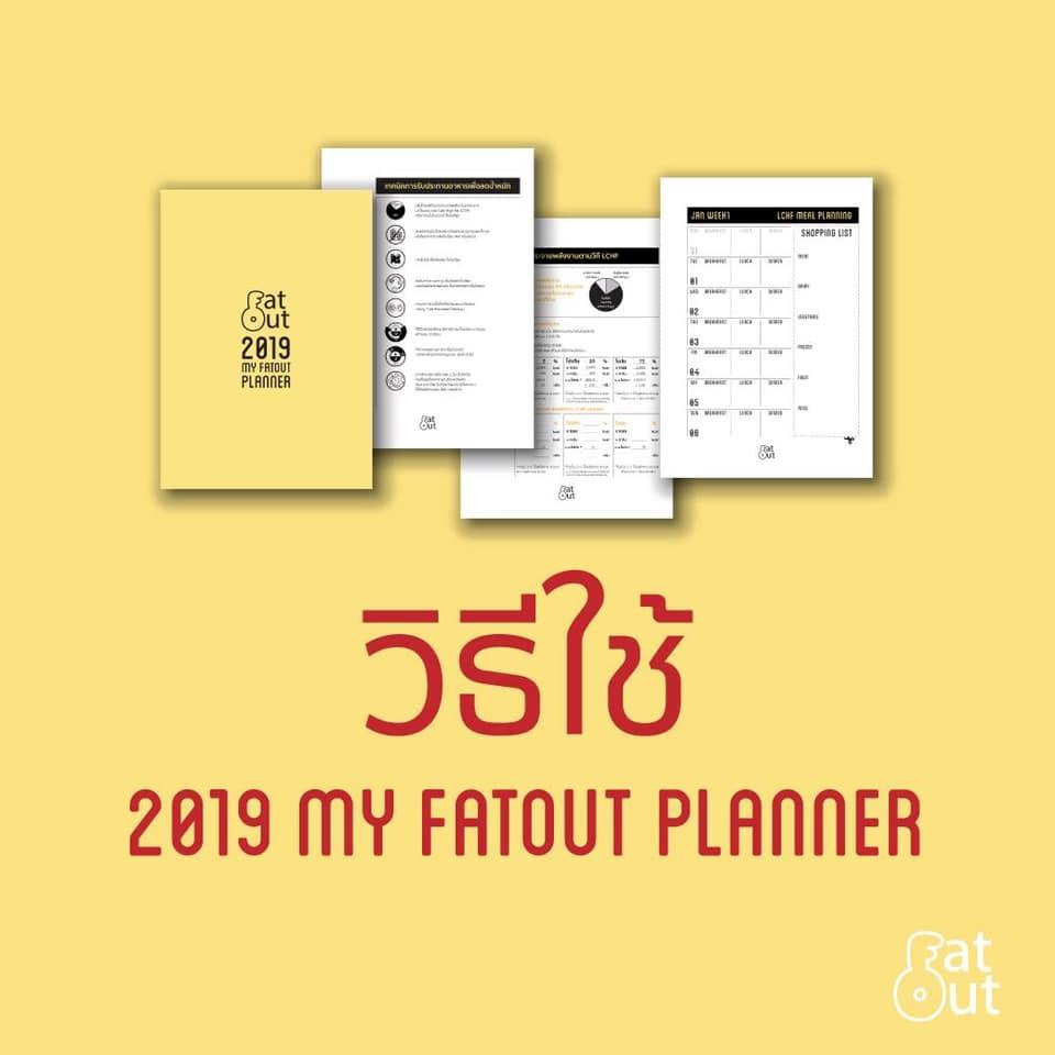 วิธีใช้ 2019 My Fatout Planner 1