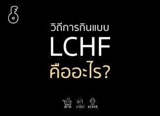 วิถีการกินแบบ LCHF คืออะไร?