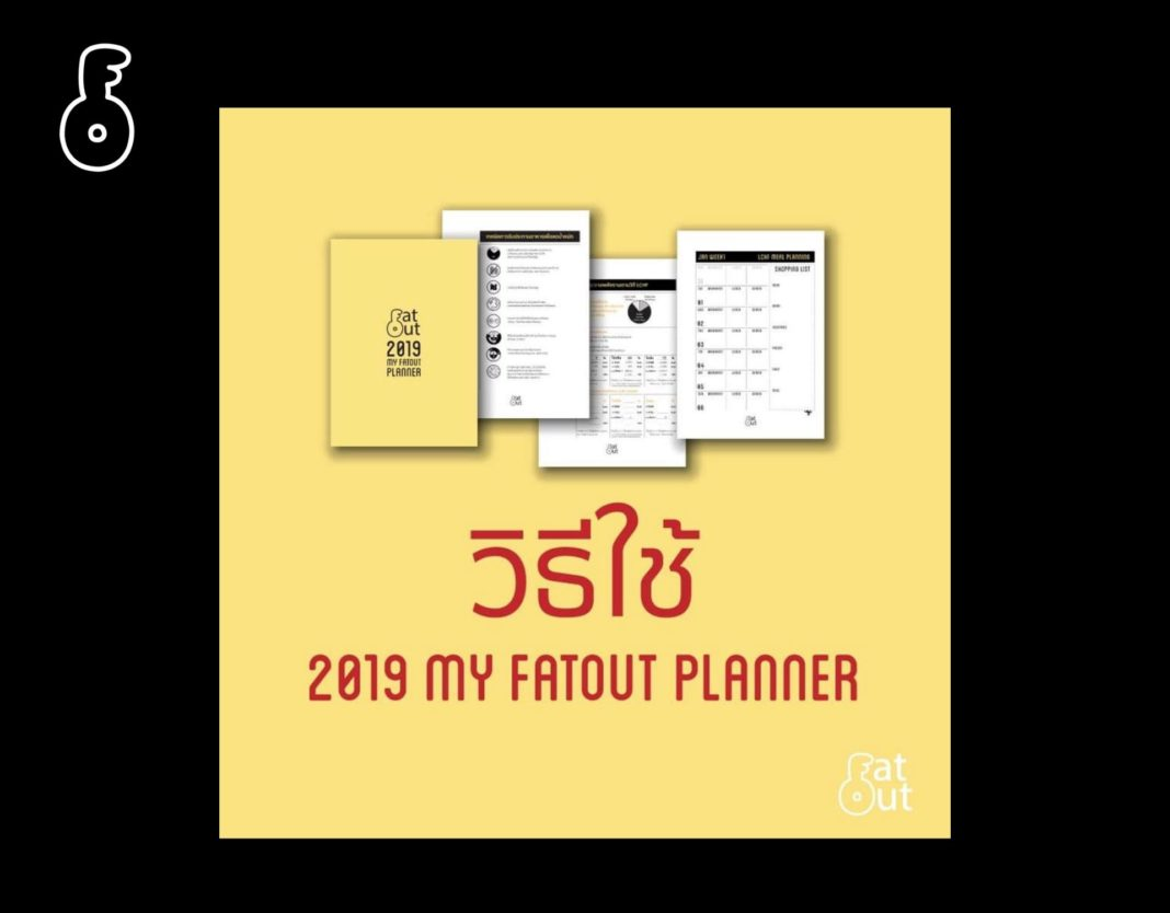 วิธีใช้ 2109 My Fatout Planner