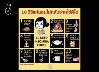 10 วิธีแก้นอนไม่หลับจากไข้คีโต