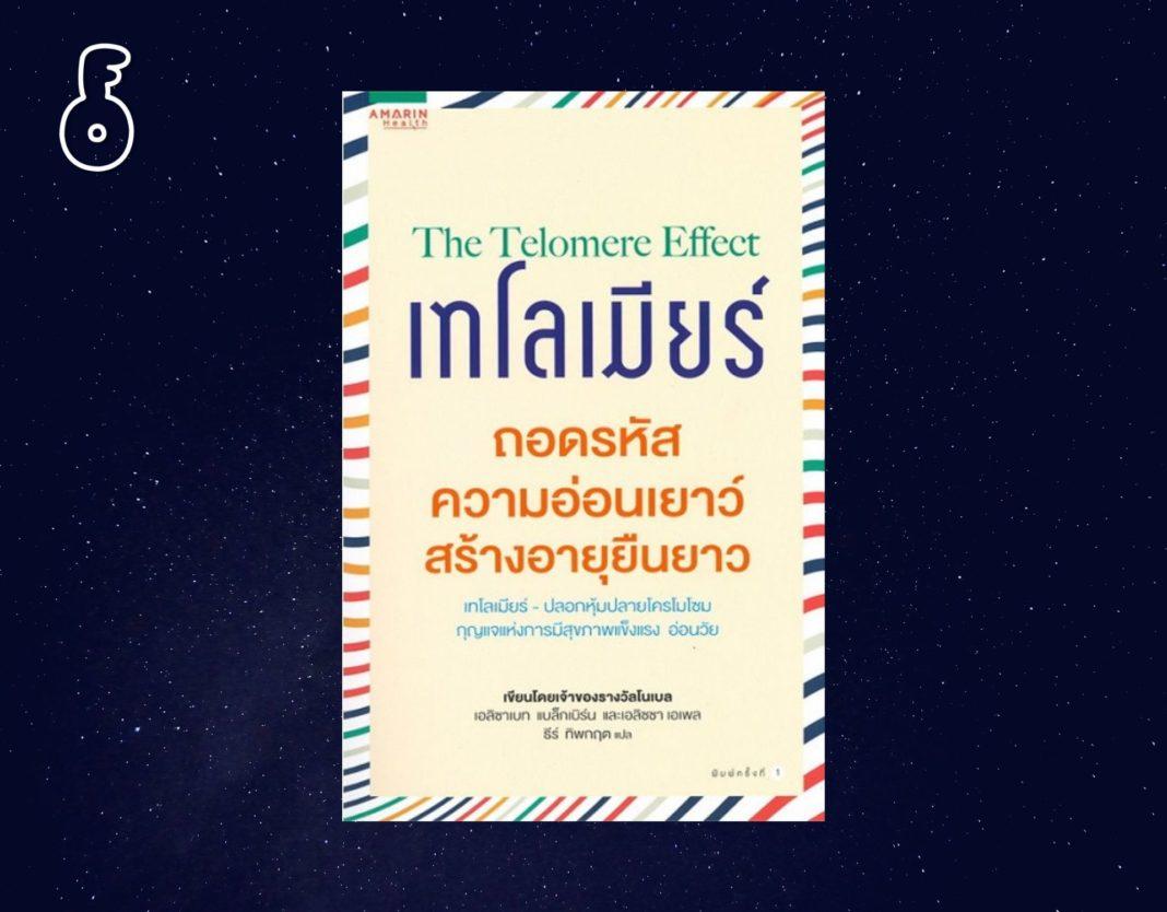 The Telomere Effect ถอดรหัสความอ่อนเยาว์สร้างอายุยืนยาว