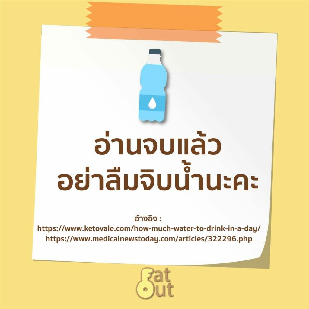 อ้างอิง : https://mysugarfreejourney.com/keto-tip-5-reasons-you-need-to-drink-more-water-on-a-ketogenic-diet/ https://www.medicalnewstoday.com/articles/322296.php