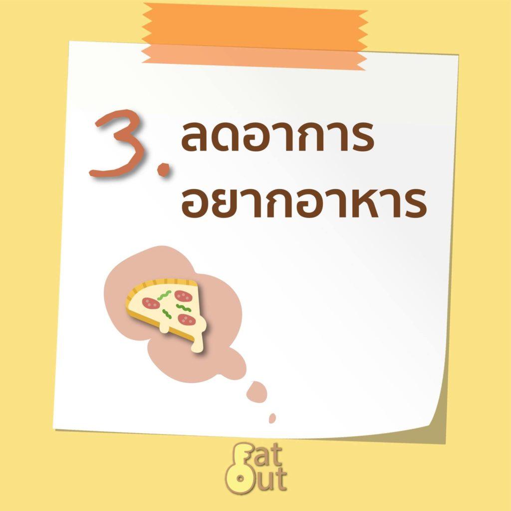 3 การดื่มน้ำจะช่วยลดอาการหิว และ อาการอยากอาหาร ขนม และของหวาน บางครั้งการขาดน้ำทำให้เรารู้สึกว่าอยากอาหาร การหยิบแก้วน้ำขึ้นมาดื่มจะช่วยหยุดความหิวลงได้ก่อนที่จะคว้าขนมมากินค่ะ
