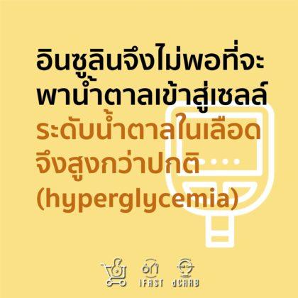 ผลที่เกิดขึ้นก็คือ ระดับน้ำตาลในเลือดเมื่อรับประทานอาหารช่วงดึกจึงสูงกว่าปกติ (hyperglycemia) อันเนื่องมาจากเมลาโทนินที่มีปริมาณสูงในช่วงก่อนนอน จะจับกับตัวรับที่ตับอ่อน เพื่อหยุดการผลิตอินซูลินชั่วคราว จึงทำให้มีอินซูลินไม่เพียงพอที่จะพาน้ำตาลเคลื่อนที่เข้าสู่เซลล์ได้ดี จึงพบระดับน้ำตาลในเลือดสูงกว่าปรกติ