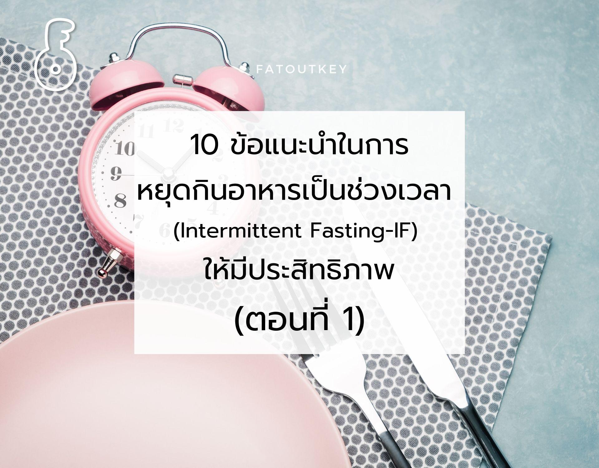 10 ข้อแนะนำในการหยุดกินอาหารเป็นช่วงเวลา (Intermittent Fasting-IF) ให้มีประสิทธิภาพ (ตอนที่ 1)