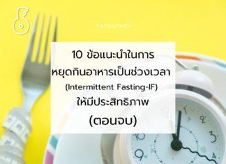 10 ข้อแนะนำในการหยุดกินอาหารเป็นช่วงเวลา (Intermittent Fasting-IF) ให้มีประสิทธิภาพ (ตอนจบ)