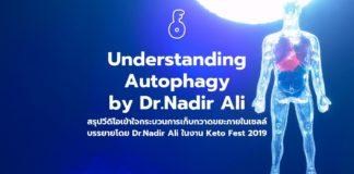 Understanding Autophagy by Dr.Nadir Ali