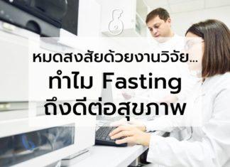 หมดสงสัยด้วยงานวิจัย ทำไม Fasting ถึงดีต่อสุขภาพ