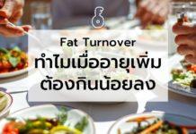Fat Turnover ทำไมเมื่ออายุเพิ่มต้องกินน้อยลง