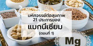มหัศจรรย์ต่อสุขภาพ 21 ประการของ แมกนีเซียม (ตอนที่ 1)