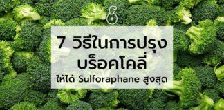 7 วิธีในการปรุงบร็อคโคลี่ให้ได้ Sulforaphane สูงสุด