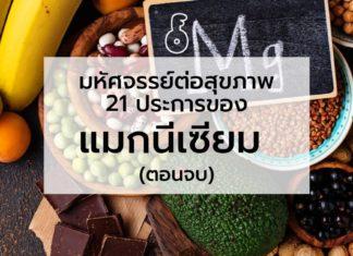มหัศจรรย์ต่อสุขภาพ 21 ประการของแมกนีเซียม (ตอนจบ)