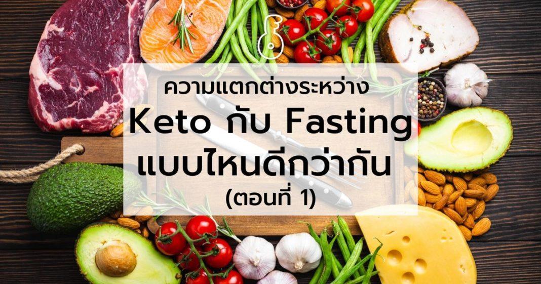 ความแตกต่างระหว่าง Keto กับ Fasting แบบไหนดีกว่ากัน (ตอนที่ 1)
