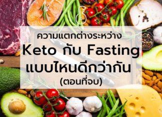 ความแตกต่างระหว่าง Keto กับ Fasting แบบไหนดีกว่ากัน (ตอนจบ)