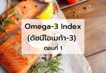 Omega-3 Index (ดัชนีโอเมก้า-3) ตอนที่ 1