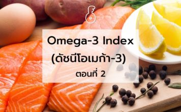 Omega-3 Index (ดัชนีโอเมก้า-3) ตอนจบ